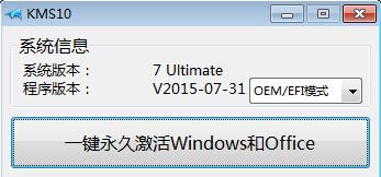 小马激活工具(OEM9) V2015.05.21