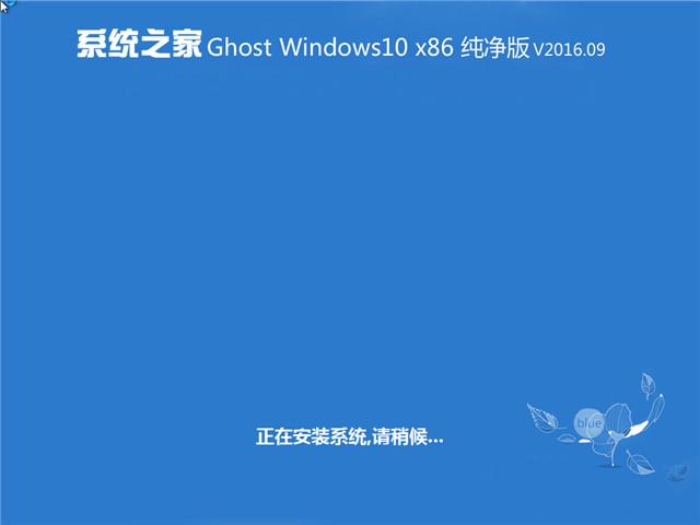 系统之家 Ghost Win10 X86 纯净版 v2016.09