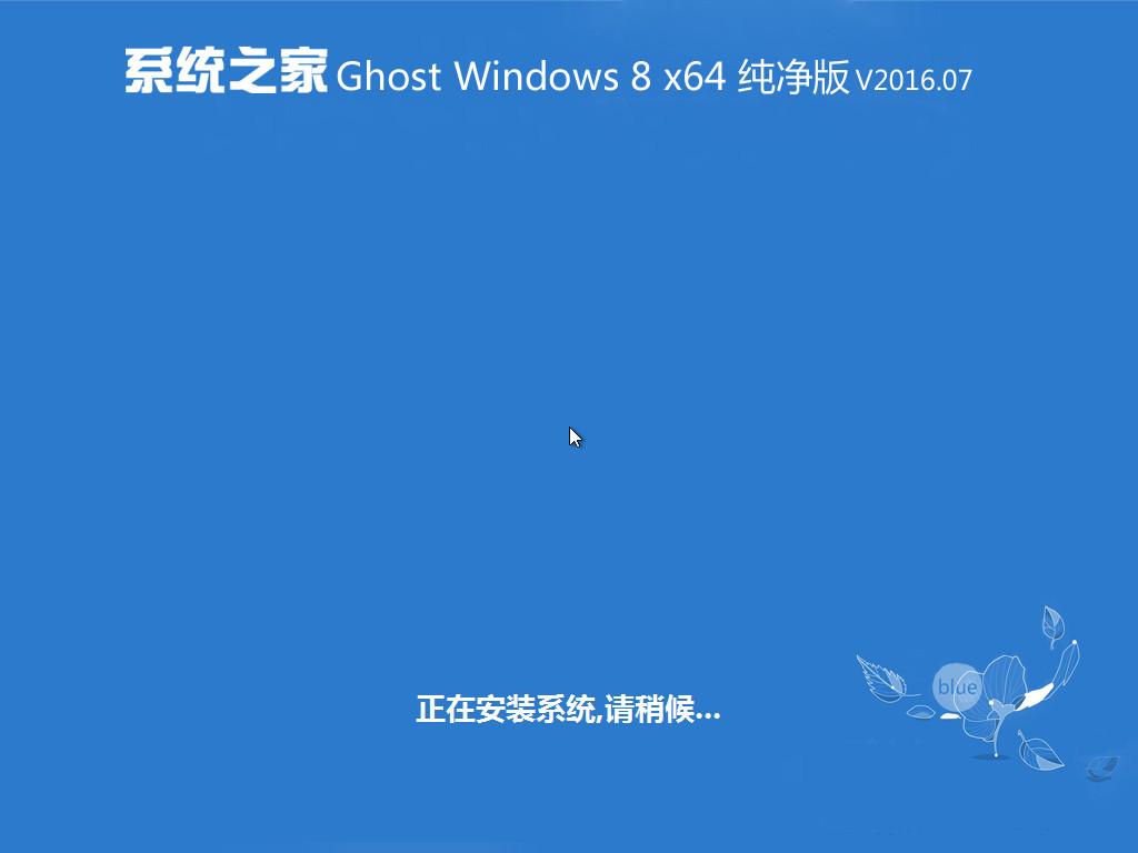 系统之家 Ghost Win8.1 X64 免激活专业版 V2016