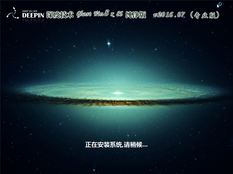 深度技术 Ghost Win8.1 32位专业纯净版 V2016