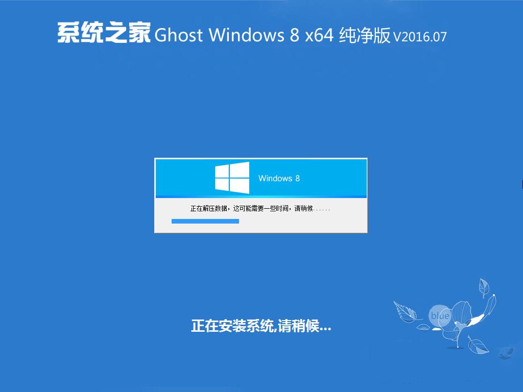 系统之家 Ghost Win8.1 X64 免激活专业版 V2016.07