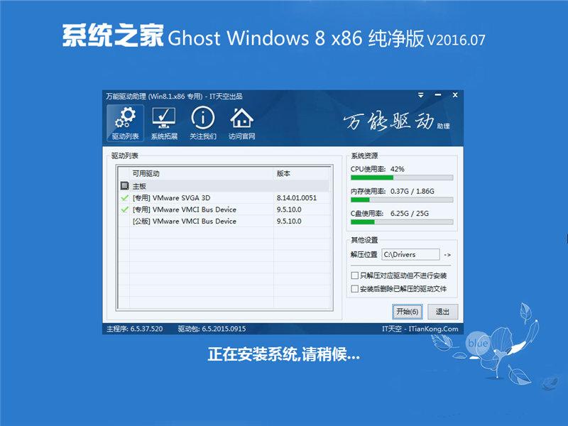系统之家 Ghost Win8.1 X86 免激活专业版 V2016.07