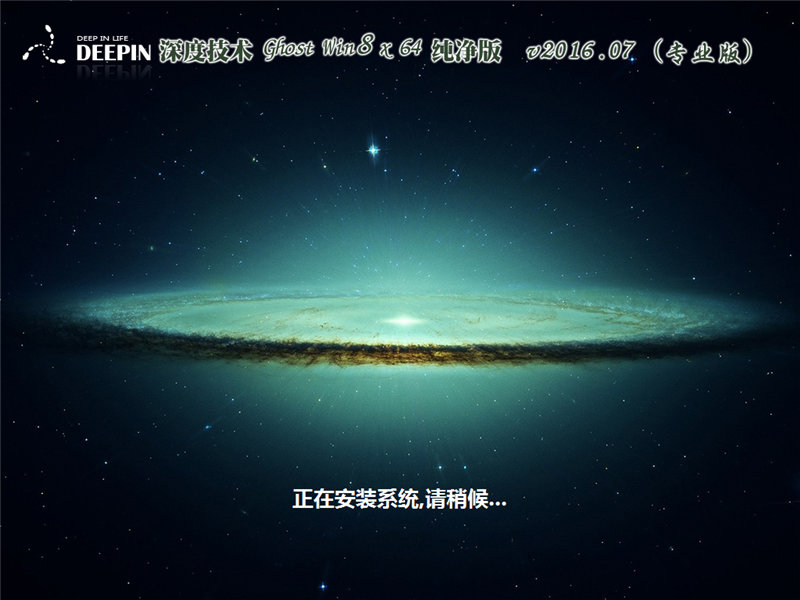 深度技术 Ghost Win8.1 64位专业纯净版 V2016