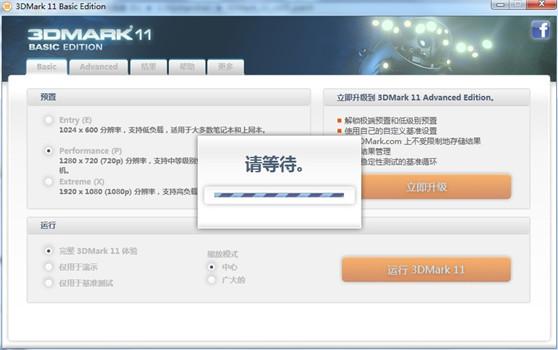 3DMark11(1.0)DX11性能测试
