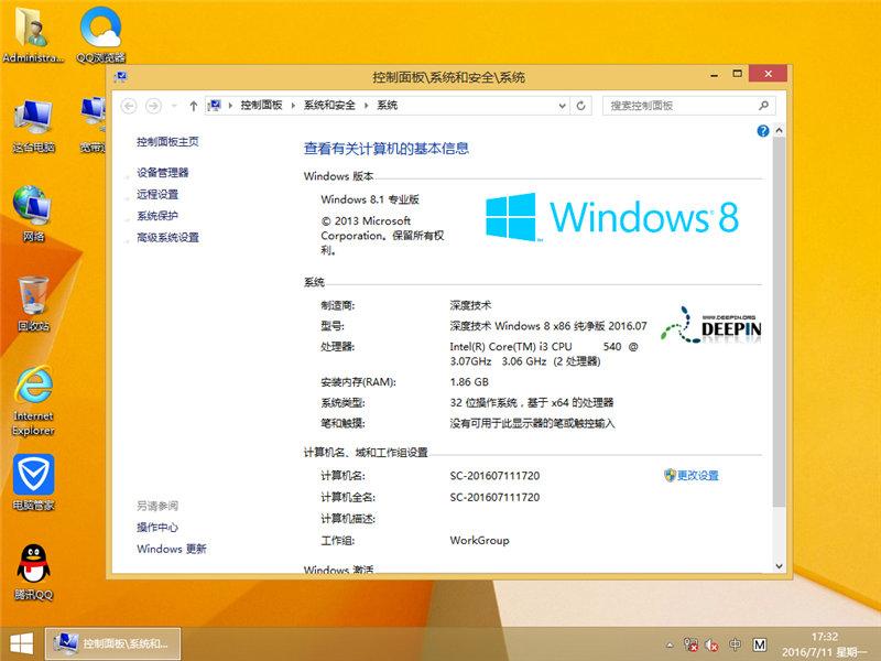 深度技术 Ghost Win8.1 32位专业纯净版 V2016.07(免激活)