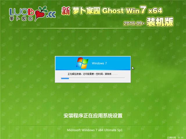 新萝卜家园 Ghost Win7 64位极速装机版 V2016.09+