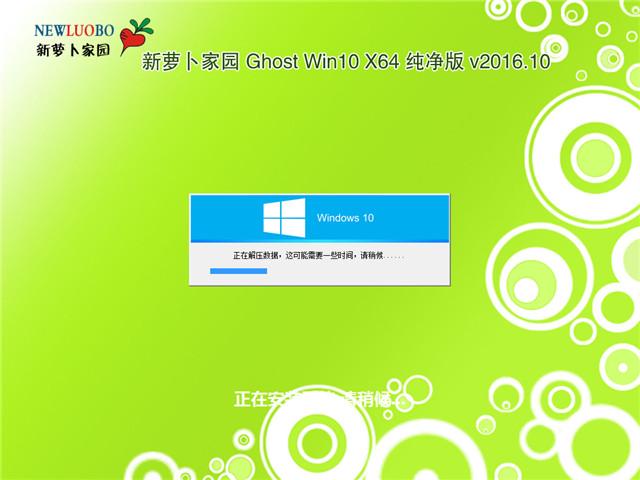 萝卜家园 Ghost Win10 x64专业纯净版v2016.10