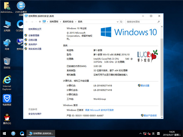 萝卜家园Ghost Win10 x86专业纯净版v2016.10