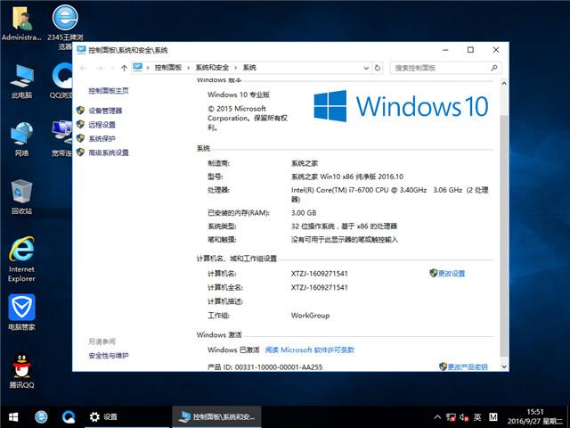 系统之家 Ghost Win10 X86 纯净版 v2016.10