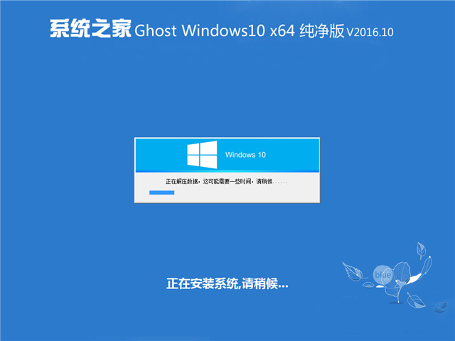 系统之家 Ghost Win10 X64 纯净版 v2016.10