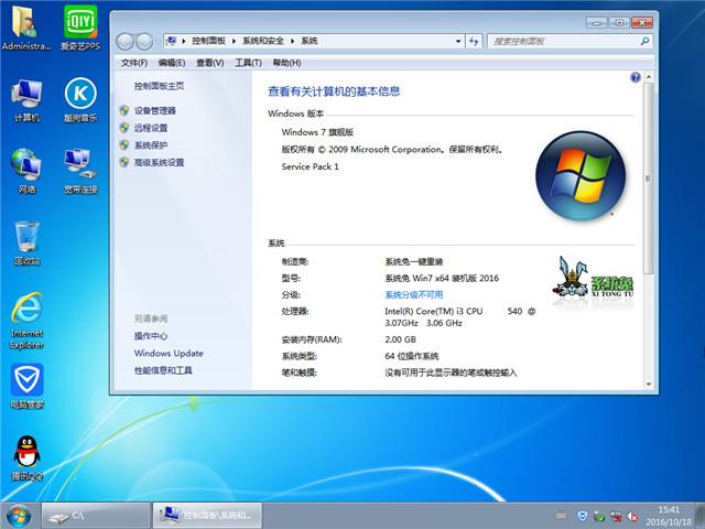 windows-7-x64-2016-11-15-11-04-58