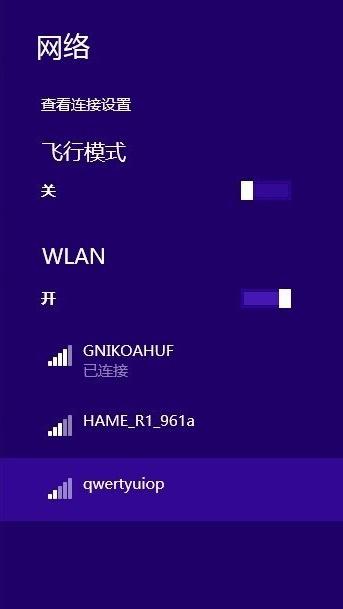雨林木风win8怎么组建局域网
