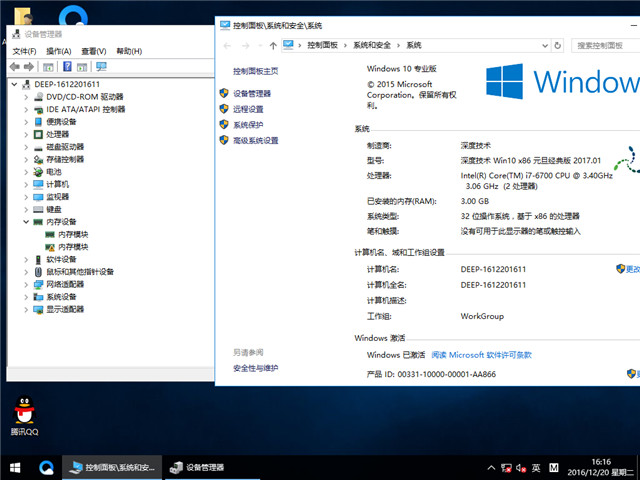 深度技术 Ghost Win10 x86 元旦经典版 V2017.01