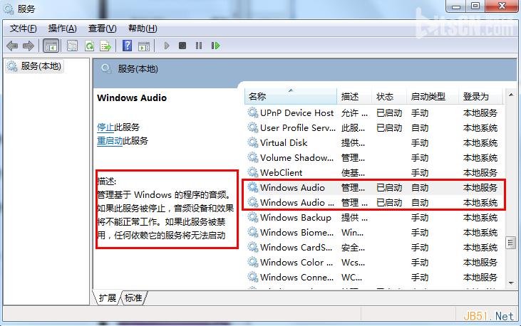 为什么深度技术windows7没声音了