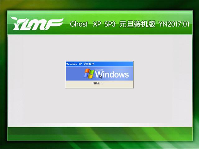 雨林木风 Ghost Xp SP3 元旦装机版 v2017.01