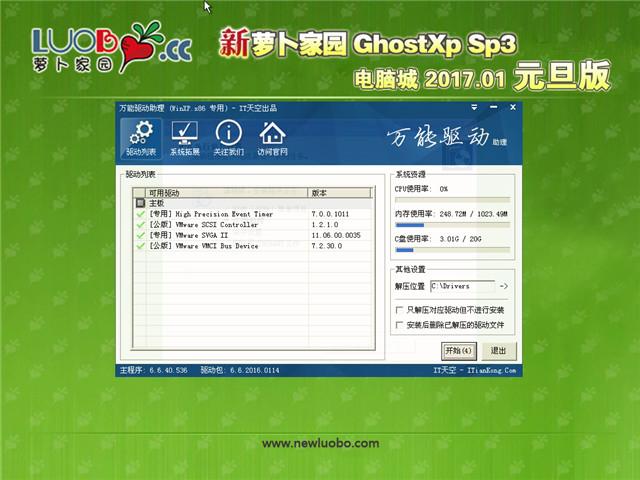 新萝卜家园 Ghost XP SP3 元旦装机版 2017.01