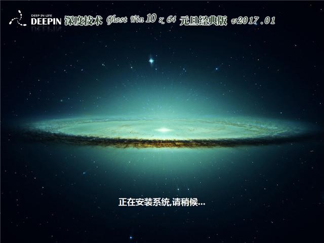 深度技术 Ghost Win10 x64 元旦经典版 V2017.01