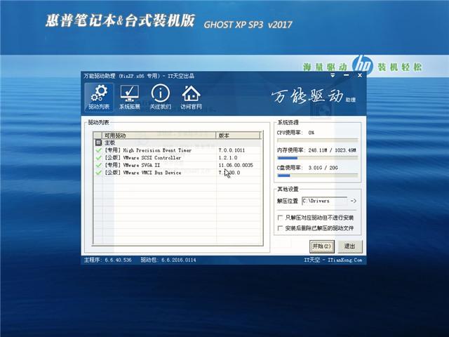 惠普电脑笔记本&台式机ghost xp装机版V2017