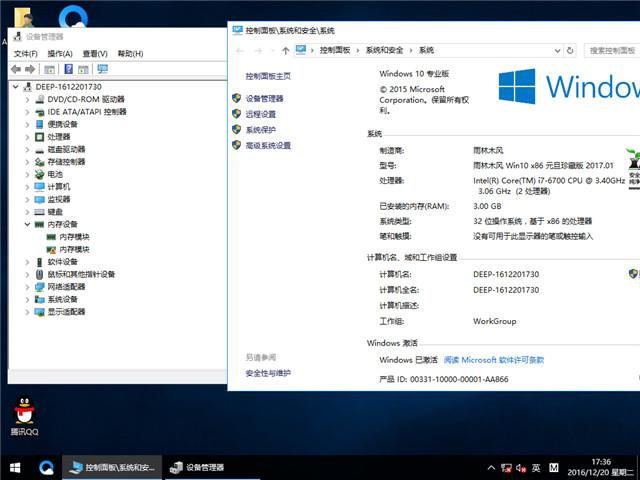 雨林木风 Ghost Win10 x86 元旦珍藏版 V2017.01