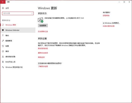 Win10用户已得到保护:不被勒索病毒攻击