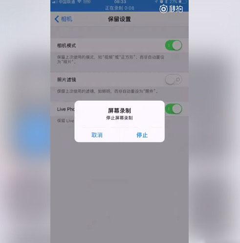 终于把安卓这项功能实现了!iOS 11录屏功能演示:超好用