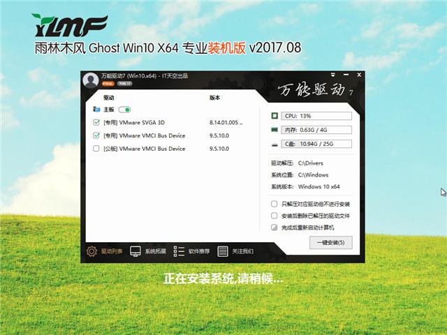 雨林木风 Ghost Windows 10 64位 专业装机版 v2017.08