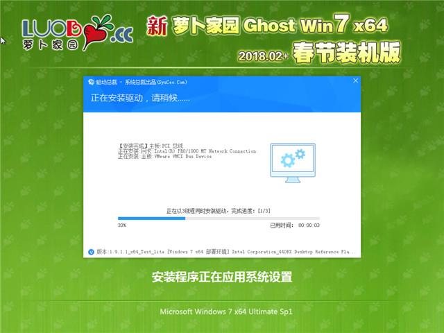 新萝卜家园 Ghost Win7 64位 春节装机版 v2018.02