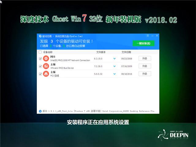深度技术 Ghost Win7 32位 新年装机版 v2018.02