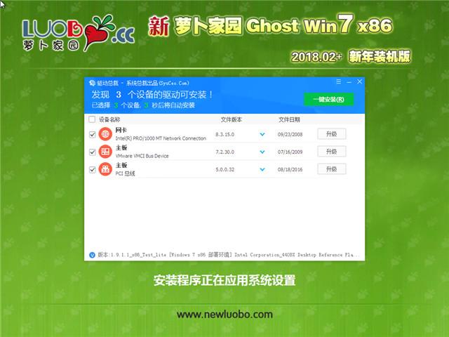 新萝卜家园 Ghost Win7 32位 新年装机版 v2018.02