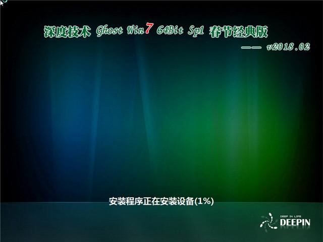 深度技术 Ghost Win7 64位 SP1 春节经典版 v2018.02