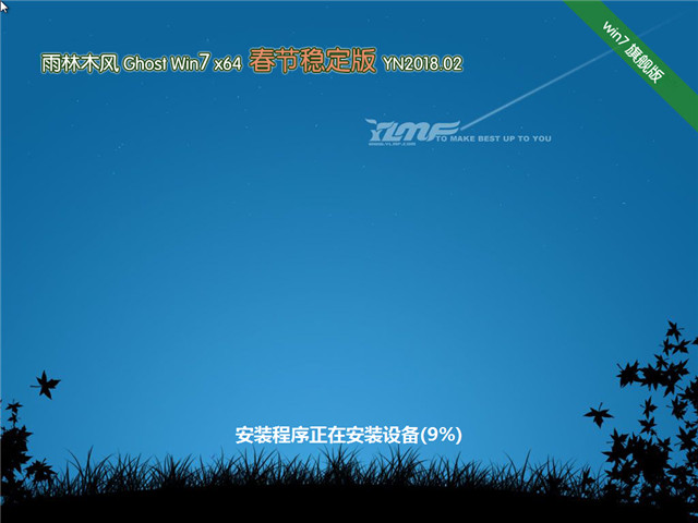 雨林木风 Ghost Win7 64位 春节稳定版 v2018.02