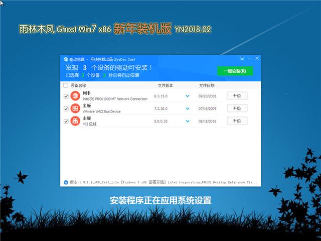 雨林木风 Ghost Win7 32位 新年装机版 v2018.02