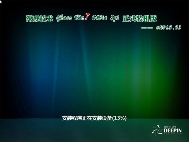 深度技术 Ghost Win7 64位 SP1 正式装机版 v2018.03