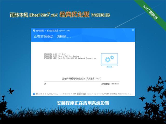 雨林木风 Ghost Win7 64位 经典优化版 v2018.03