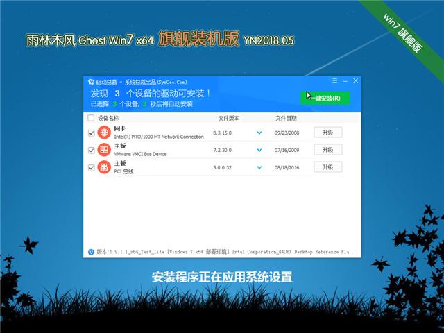 雨林木风 Ghost Win7 64位 旗舰装机版 v2018.05