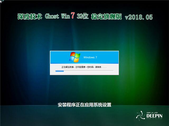 深度技术 Ghost Win7 32位 稳定旗舰版 v2018.05