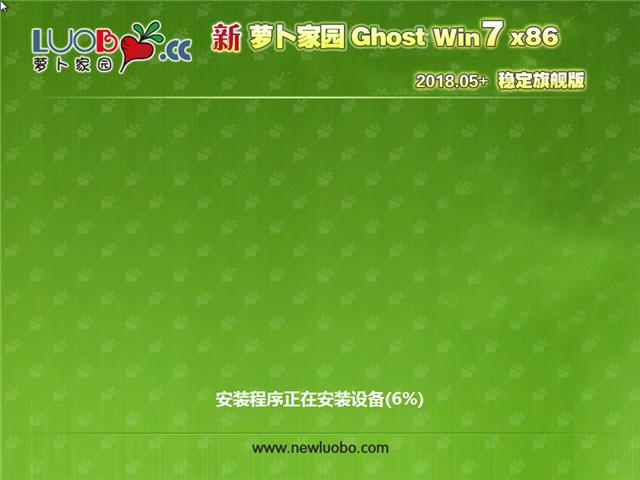 新萝卜家园 Ghost Win7 32位 稳定旗舰版 v2018.05