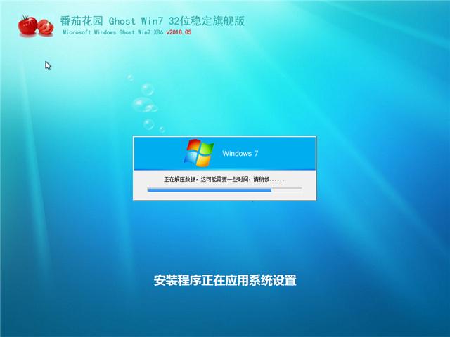 番茄花园 Ghost Win7 32位 稳定旗舰版 v2018.05