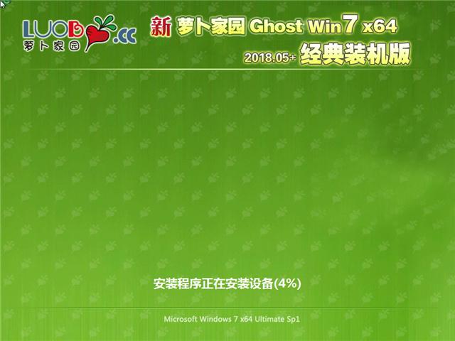 新萝卜家园 Ghost Win7 64位 经典装机版 v2018.05