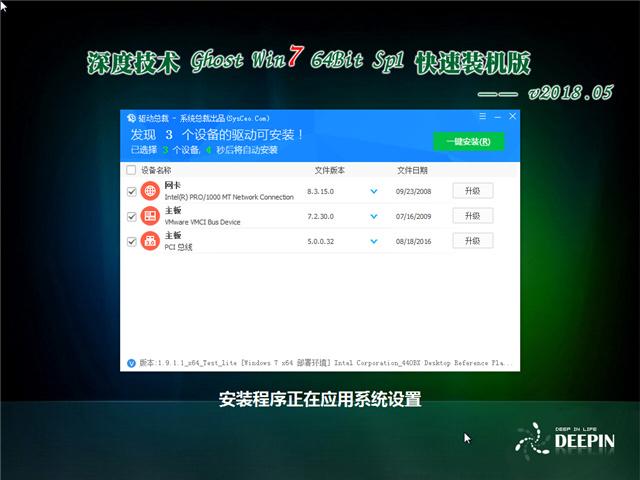 深度技术 Ghost Win7 64位 快速装机版 v2018.05