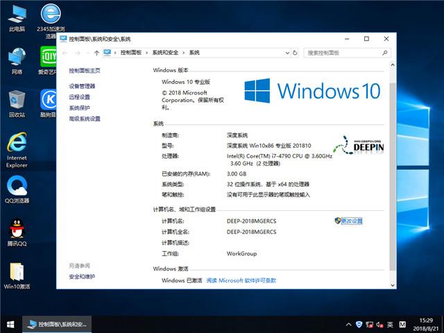 深度系统 Win10 x86(1803专业版)v2018.10