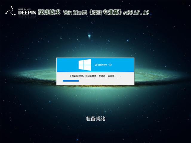 深度系统 Win10 x64(1803专业版)v2018.10