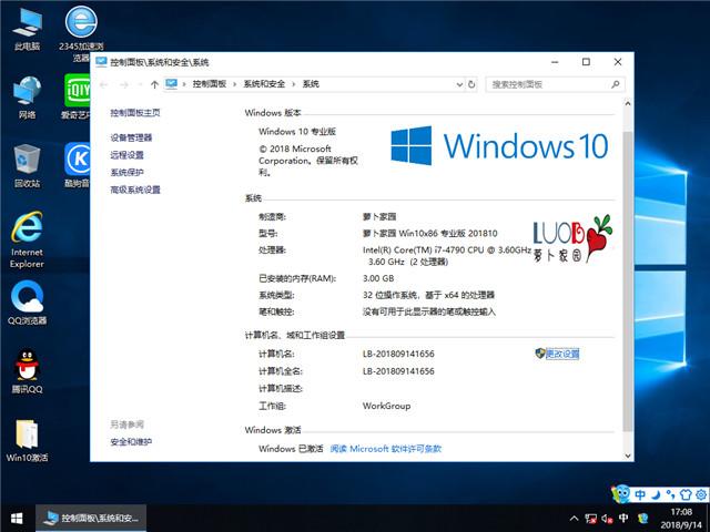 萝卜家园 Win10 x86(1803专业版)v2018.10
