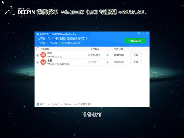 深度系统 Win10 x86(1803专业版)v2019.03