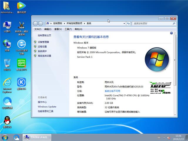 雨林木风 Ghost Win7 32位 稳定装机版 v2019.03
