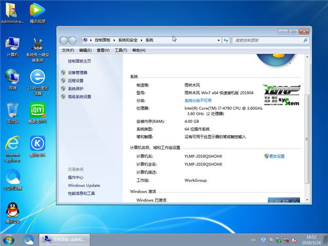雨林木风 Ghost Win7 64位 快速装机版 v2019.04