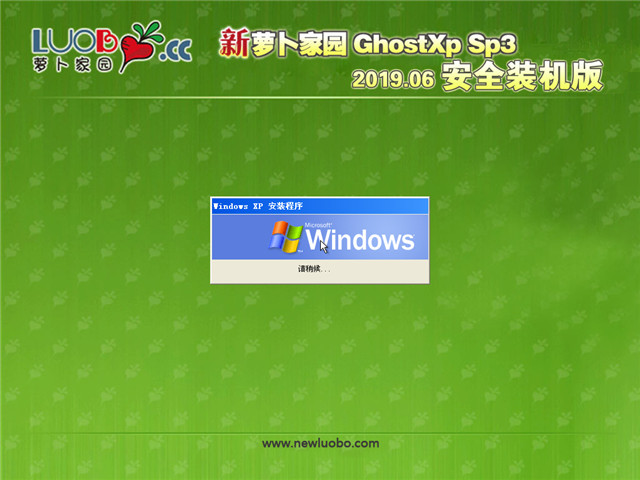 新萝卜家园 Ghost XP SP3 安全装机版 v2019.06