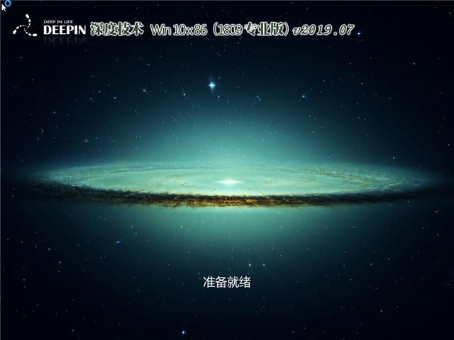 深度系统 Win10 x86(1809专业版)v2019.07
