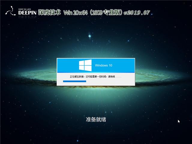深度系统 Win10 x64(1809专业版)v2019.07