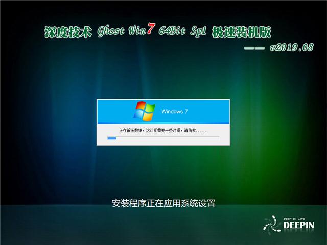 深度技术 Ghost Win7 64位 极速装机版 v2019.08